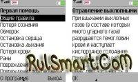 Скриншот FirstAid