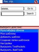 Скриншот TextPocketsMultiBufer_1.00