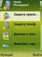 Скриншот Handy Phoneguard v 1.0.89