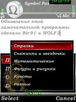 Скриншот Sympas v2.00