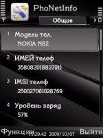 Скриншот PhoNetInfo - v.2.40