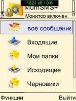 Скриншот MumSMS+ - v5.04ru