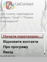 Скриншот UaContact