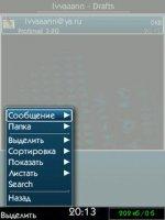 Скриншот ProfiMail 3.20