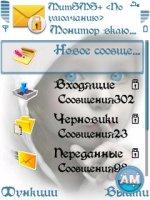Скриншот MumSMS+ - v5.09(1106)ru