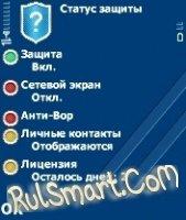 Скриншот Kaspersky_MobileSecurity - v9.0(38)ru