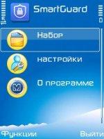 Скриншот SmartGuard v.4.0 rus