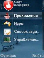 Скриншот Azwang Manadger.ru v1.20