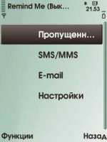 Скриншот Remind Me - v3.54