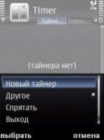 Скриншот Best Timer v.2.00