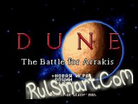 Скриншот Dune(The Battle for Arrakis)