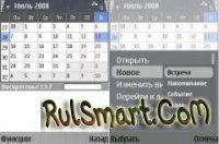 Скриншот Handy Calendar v2.02 | handy calendar 2.02 ключ