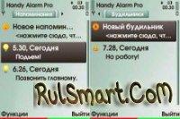 Скриншот Handy Alarm Pro v1.04