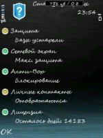 Скриншот Kaspersky_MobileSecurity - v9.00(49)ru[FINAL]