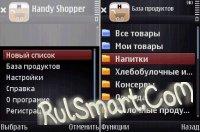 Скриншот Handy Shopper