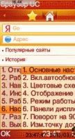 Скриншот UCWeb 7.02.46_ip213uid2001F848