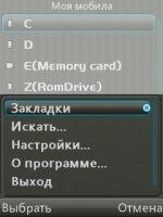 Скриншот KaraokeGUM