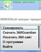 Скриншот 360 Kill Skull