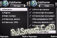 Скриншот CallMaster