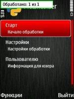 Скриншот PictResizer