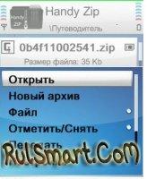 Скриншот HandyZip