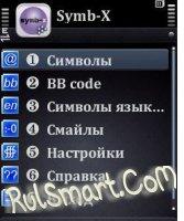 Скриншот Symb-X 2.1
