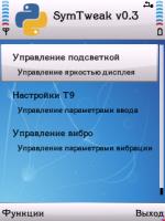 Скриншот SymTweak v0.3
