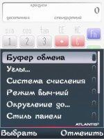 Скриншот NiceCalc3