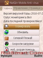 Скриншот NetQin