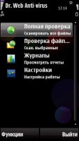 Скриншот Dr.Web for Symbian OS