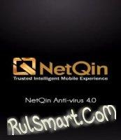 Скриншот NetQin Mobile AntiVirus Pro