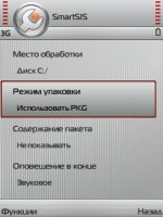 Скриншот SmartSIS