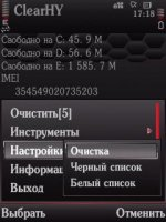 Скриншот SysClearTool