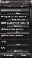 Скриншот SymDVR