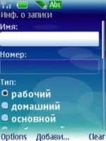 Скриншот Private PhoneBook