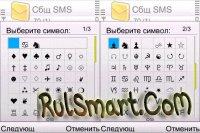 Скриншот More symbols-