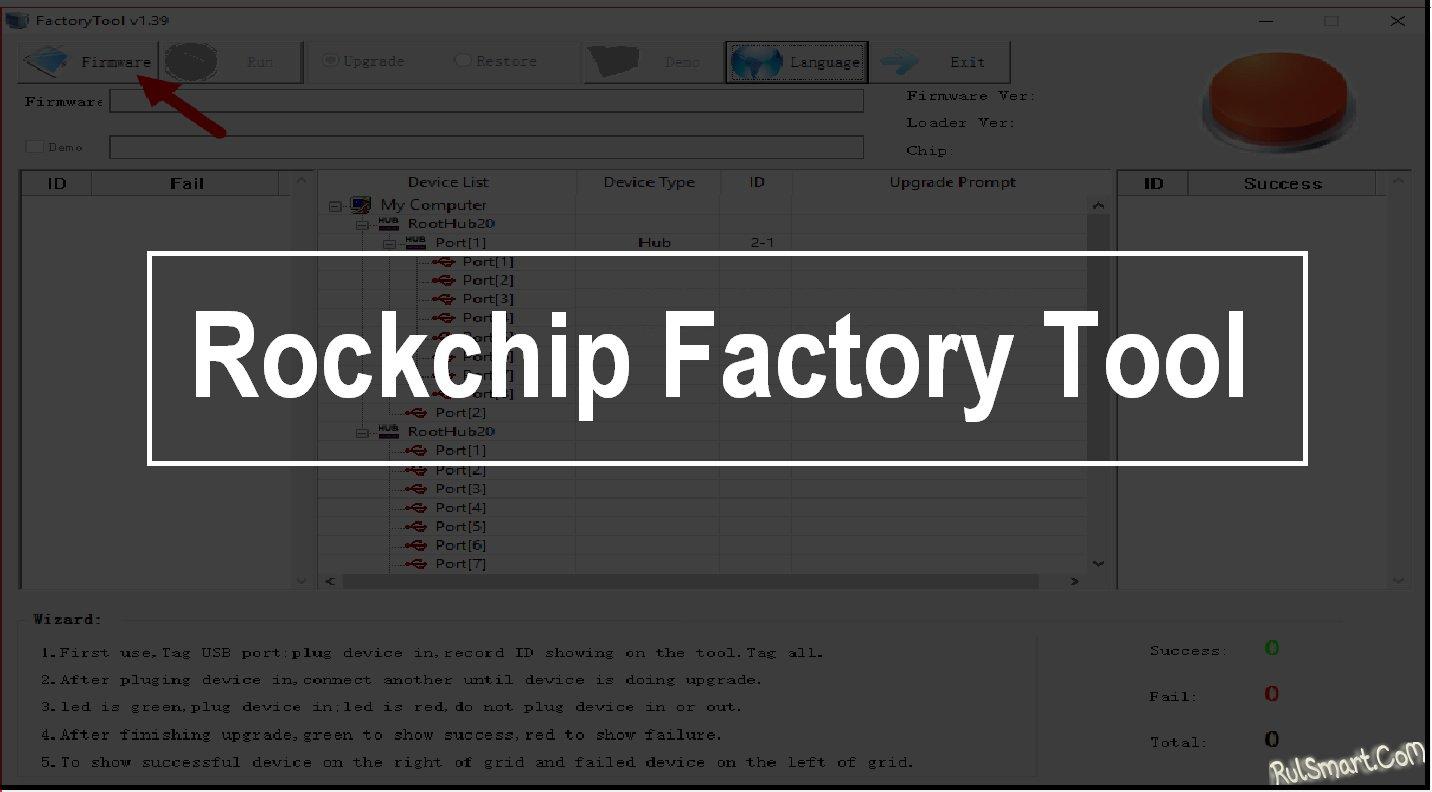 Rockchip Firmware Tool - unionstrongwindp