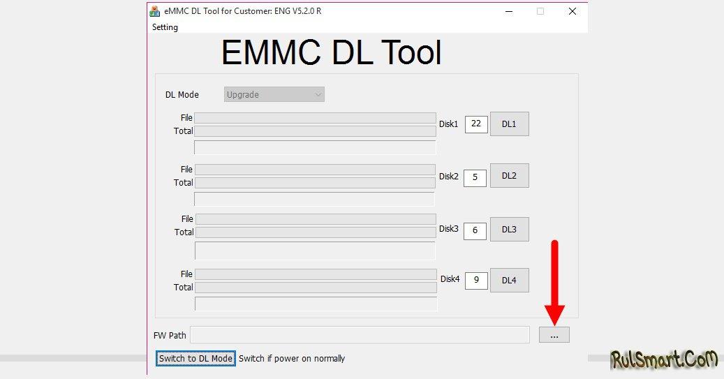 Emmc raw tool скачать