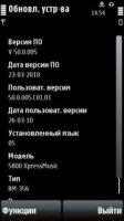Скриншот Прошивка для Nokia 5800
