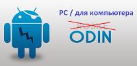 Скриншот Odin