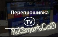 Скриншот Flash Tool TV