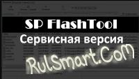 SP Flashtool (unoff)