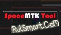Скриншот SpaceMTK Tool