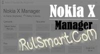 Скриншот Nokia X Manager
