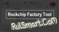 Скриншот Rockchip Factory Tool