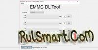 Скриншот eMMC DL Tool