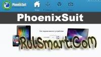 Скриншот PhoenixSuit
