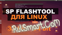 Скриншот SP Flash Tool для Linux