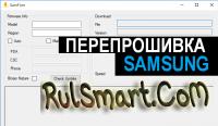 Скриншот SamFirm Tool (Перепрошивка Samsung)
