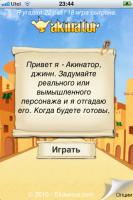 Скриншот Akinator